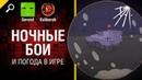 Ночные бои и погода в игре Нескончаемые танковые идеи №12 World of Tanks