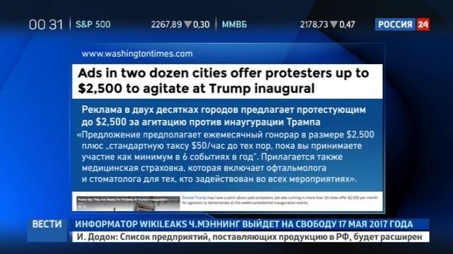 Новости на Россия 24 • СМИ узнали, сколько получают участники митингов против Трампа