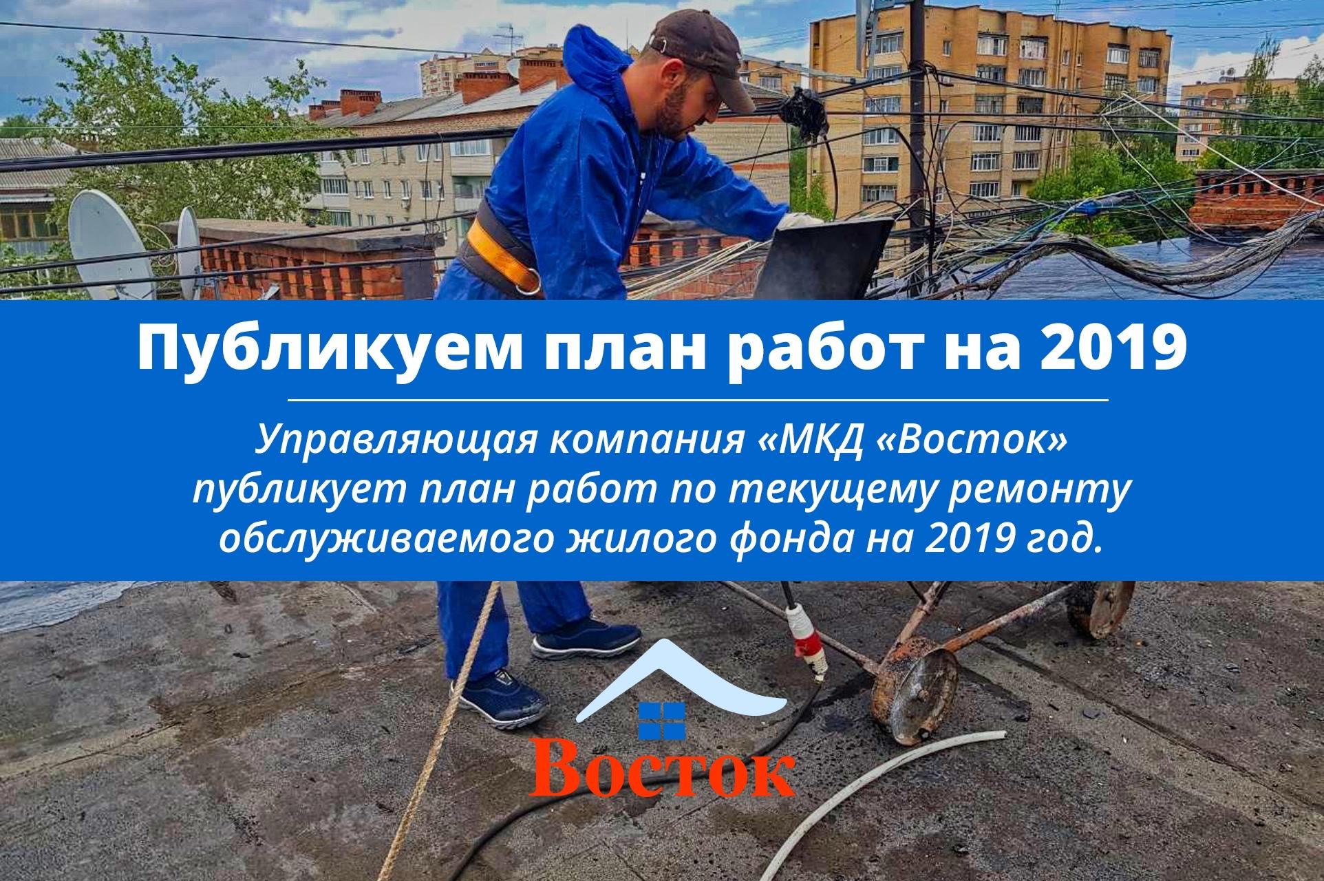 Публикуем план работ по текущему ремонту на 2019 год