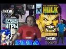 Sega mega drive 2 Incredible Hulk Невероятный Халк Лихие 90е Игра нашего детства 90х Вячеслав