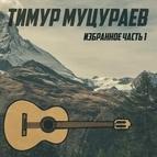 Тимур Муцураев альбом Избранное. Часть 1