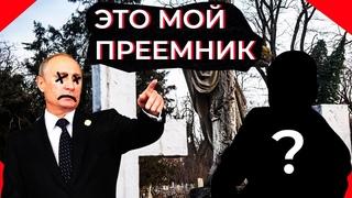 ЕСЛИ ПУТИН ВНЕЗАПНО УМРЁТ, ЭТОТ ПОЛИТИК - ПРЕЕМНИК