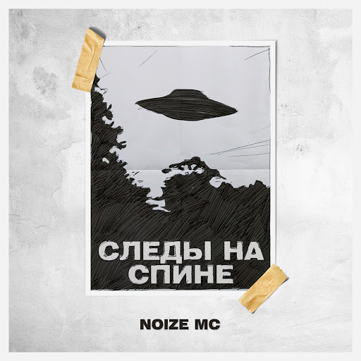 Noize MC альбом Следы на спине