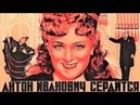 Антон Иванович сердится 1941 / Anton Ivanovich Is Angry