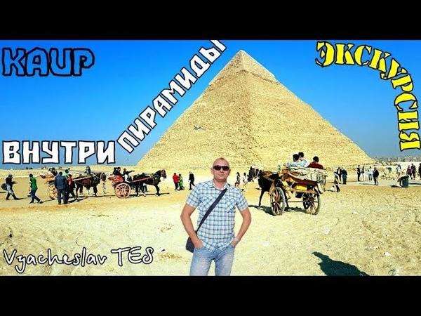 Экскурсия в КАИР из Хургады. Музей и Пирамиды в Гизе