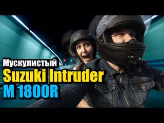 Suzuki intruder m1800r - обзор мотоцикла сузуки интрудер 1800 (suzuki boulevard m109r)
