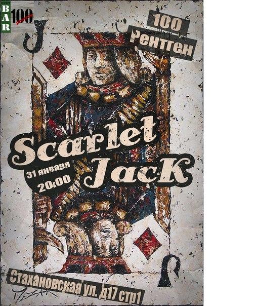 31.01 Scarlet Jack в Bar 100