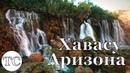 Водопад Хавасу, Гранд Каньон штат (Аризона) США - Travel Channel