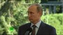 Путин выдержал паузу, отвечая на вопрос о законе против гей-пропаганды