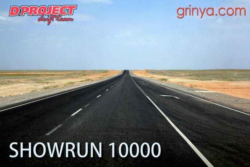 ShowRun 10000, о поездке в Казахстан, часть 1