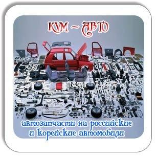 автозапчасти на корейские автомобили уфа