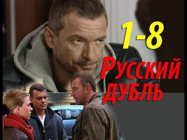 Увлекательный, криминальный детектив, про двух друзей сыскарей,Фильм,РУССКИЙ ДУБЛЬ,серии 1-8