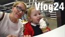VLOG 24 Обычная суббота!! IKEA US!! Драники!! 🇺🇸 ЖИЗНЬ В США 14.04.2018