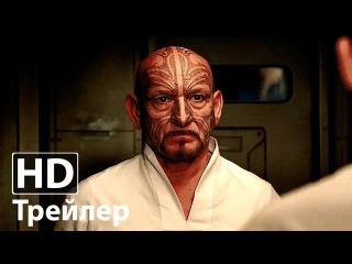Игра Эндера - Русский трейлер | Харрисон Форд | Бен Кингсли | 2013 HD