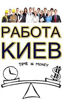Свежие вакансии в киеве есть на нашем сайте: большой выбор новых вакансий киева и удобный поиск на chitamedia.ru поможет быстро найти роботу киев среди актуальных объявлений.