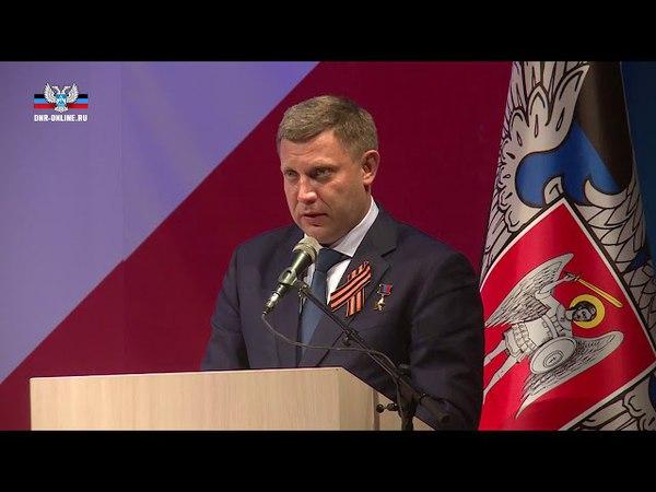 Утверждена стратегия развития ДНР, которая ляжет в основу предвыборной программы А. Захарченко
