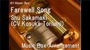 Farewell Song/Shu SakamakiCV.Kosuke Toriumi Music Box DIABOLIK LOVERS Character Song