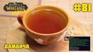 #81 Дамайча - World of Warcraft Cooking Skill in life - Кулинария мира Варкрафт