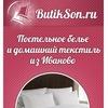 Постельное белье из Иваново на заказ