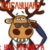 Подслушано с  КРЦ «ПЛАNЕТА» новокуйбышевск