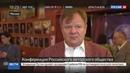Новости на Россия 24 • На конференции РАО объявлено о грядущих переменах