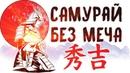 Самурай без меча Китами Масао Книга за 5 минут