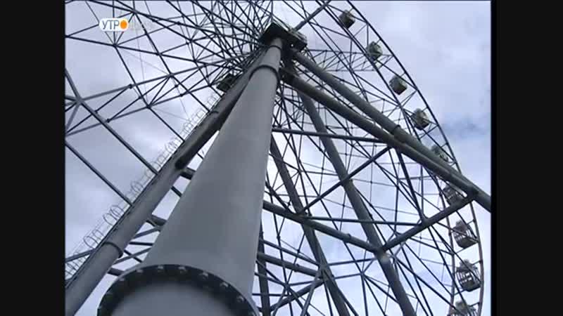 Анонс. Ярославское колесо обозрения войдет в Книгу рекордов России