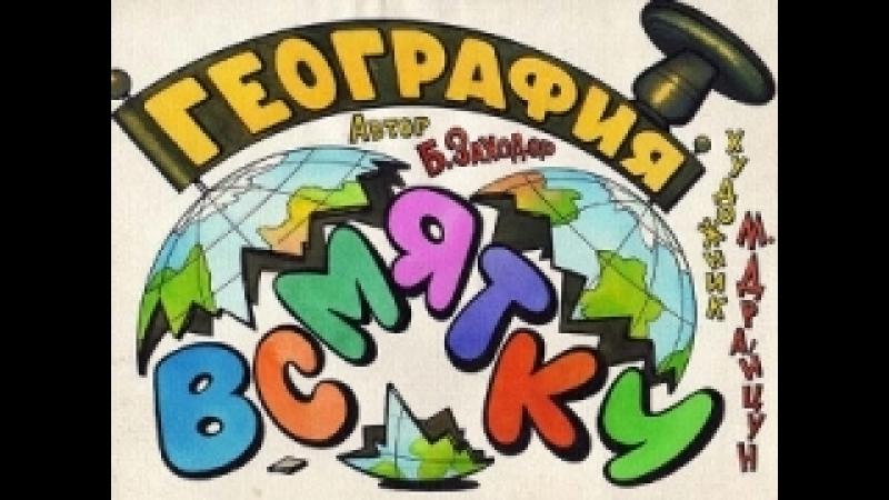 Борис Заходер География всмятку