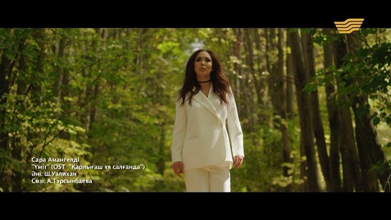 Сара Амангелді - «Үміт» (OST «Қарлығаш ұя салғанда») (әні Ш. Уәлихан, сөзі А. Тұрсынбаева)