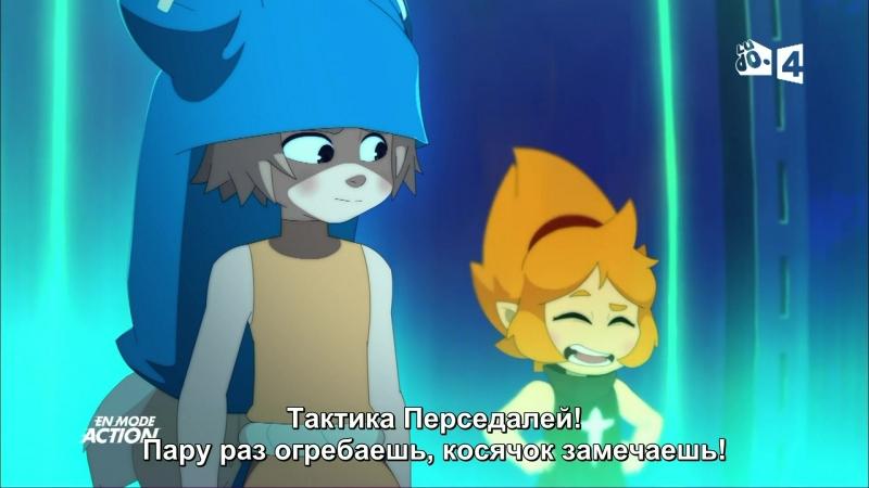 Вакфу 3 сезон 7 серия (субтитры)