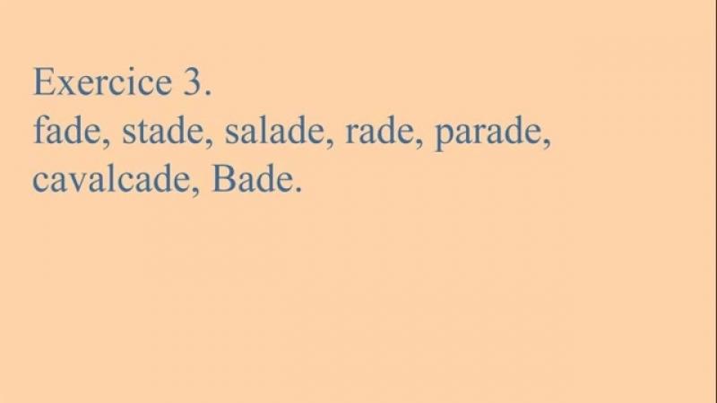 Урок 1 -Leçon 1- Французский язык. Упражнения в чÑ'ении.