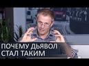 Почему дьявол стал таким что ожидает падших ангелов Александр Шевченко