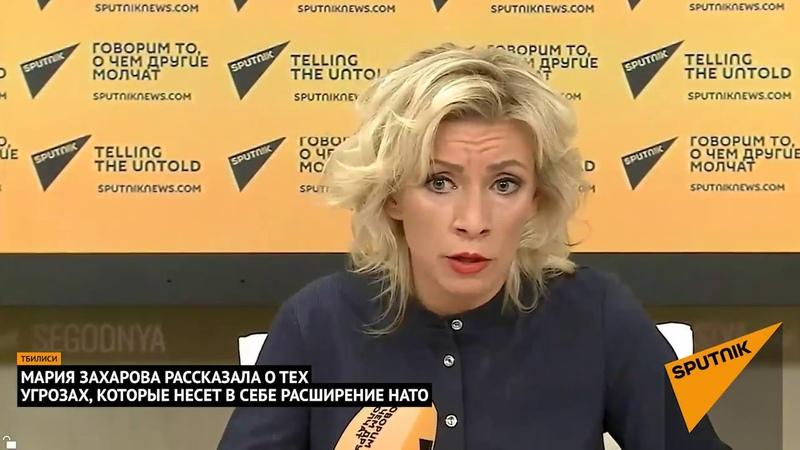 Мария Захарова - о возможном вступлении Грузии в НАТО