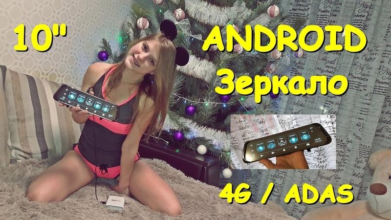 КУПИЛИ 10 ЗЕРКАЛО НА ANDROID JUNSUN A930 С 4G И СИСТЕМОЙ ADAS