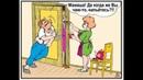 про тёщу .часть 3 . весёлые картинки и карикатуры.