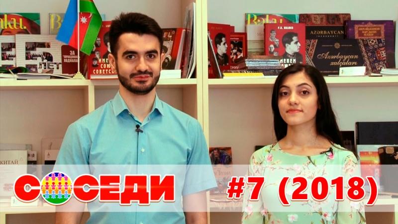 Программа Соседи Выпуск 7 2018 г Красноярский край