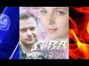 Два мгновения любви (2013) Смотреть новый русский фильм, мелодрама