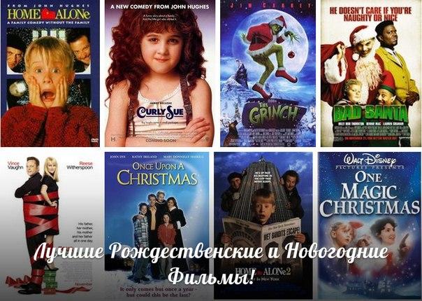 Фильмы для детей про рождество и новый год список