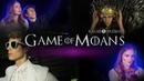 Game Of Moans feat Sophie Turner AKA Sansa Stark from Game Of Thrones