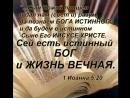 Триединый Бог Новый Завет