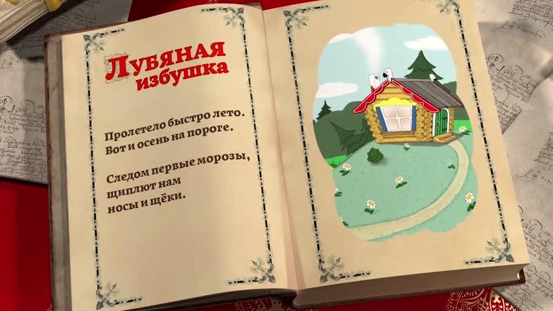 Тизер Сказка Лубяная изба
