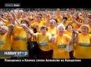 Тысячи оккультистов и сектантов  в центре Киева, для «поддержали» Порошенко и Кличко