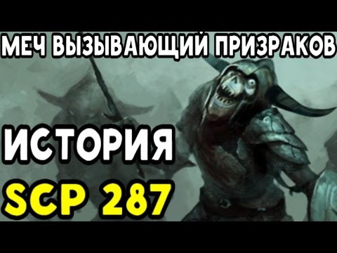 История SCP-287 | Меч вызывающий призраков