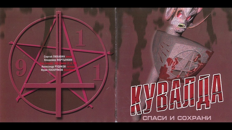 КУВАЛДА Спаси и Сохрани полный альбом 2003 г