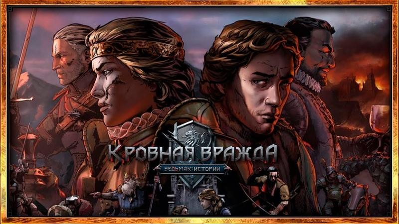 Кровная вражда Ведьмак Истории 12 минут игрового процесса Thronebreaker The Witcher Tales