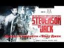 Адонис Стивенсон - Баду Джек прогноз Adonis Stevenson vs Badou Jack Who Wins?
