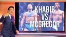 РОБИН БЛЭК РАЗБИРАЕТ БОЙ ХАБИБ КОНОР НА UFC 229!