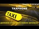 Таксфон Общая презентация компании TAXPHONE