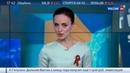 Новости на Россия 24 Соглашение без принципов США навязывают Европе разорительное партнерство