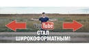 YouTube стал ШИРОКОФОРМАТНЫМ